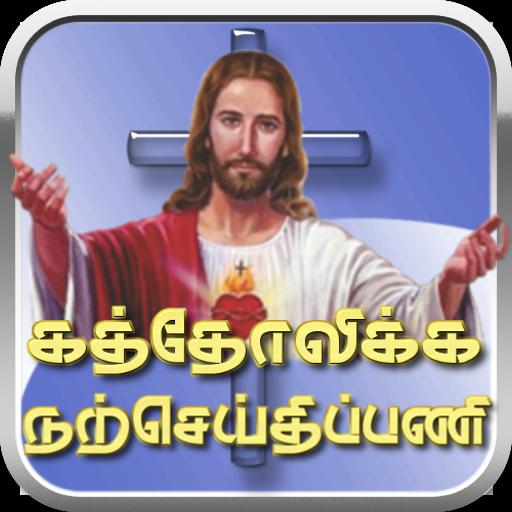 Catholic pdf tamil bible