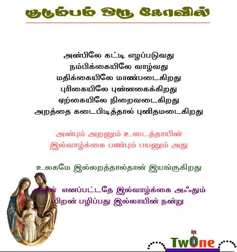 60th Wedding Anniversary Quotes In Tamil Best Quote 2017